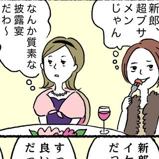 アラフォー でブス 化粧が濃いブス~婚活中アラフォー女の美容