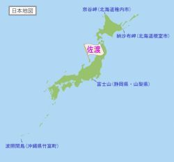 覚え 方 日本 の の 島 端