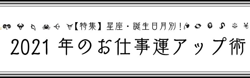2021年】星座別!幸運を呼び込む星からのメッセージ - 山羊座~魚座 (1 ...