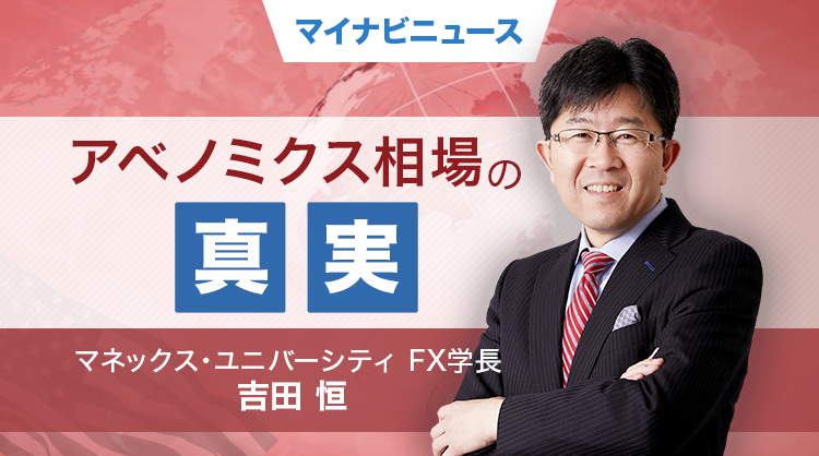 "Photo of The truth of FX big market 12th Abenomics Yen depreciation was ""policy market"""