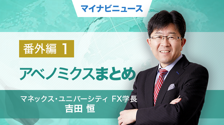 Photo of Is it true! The truth of FX big market 26th Abenomics Review of yen depreciation