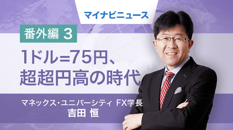 Photo of That's right! FX truth of the big market 57th Yen appreciation 50 yen theory, super-strong yen