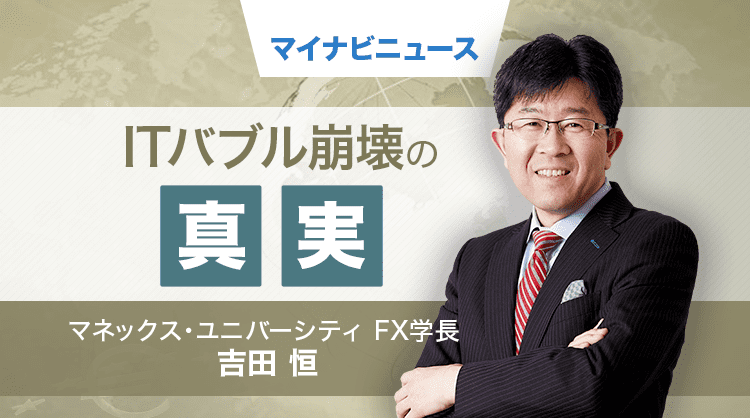 """Photo of That's right! The truth of the FX big market What is the reason why 135 yen was realized at the 88th FX era """"the biggest yen depreciation""""?"""