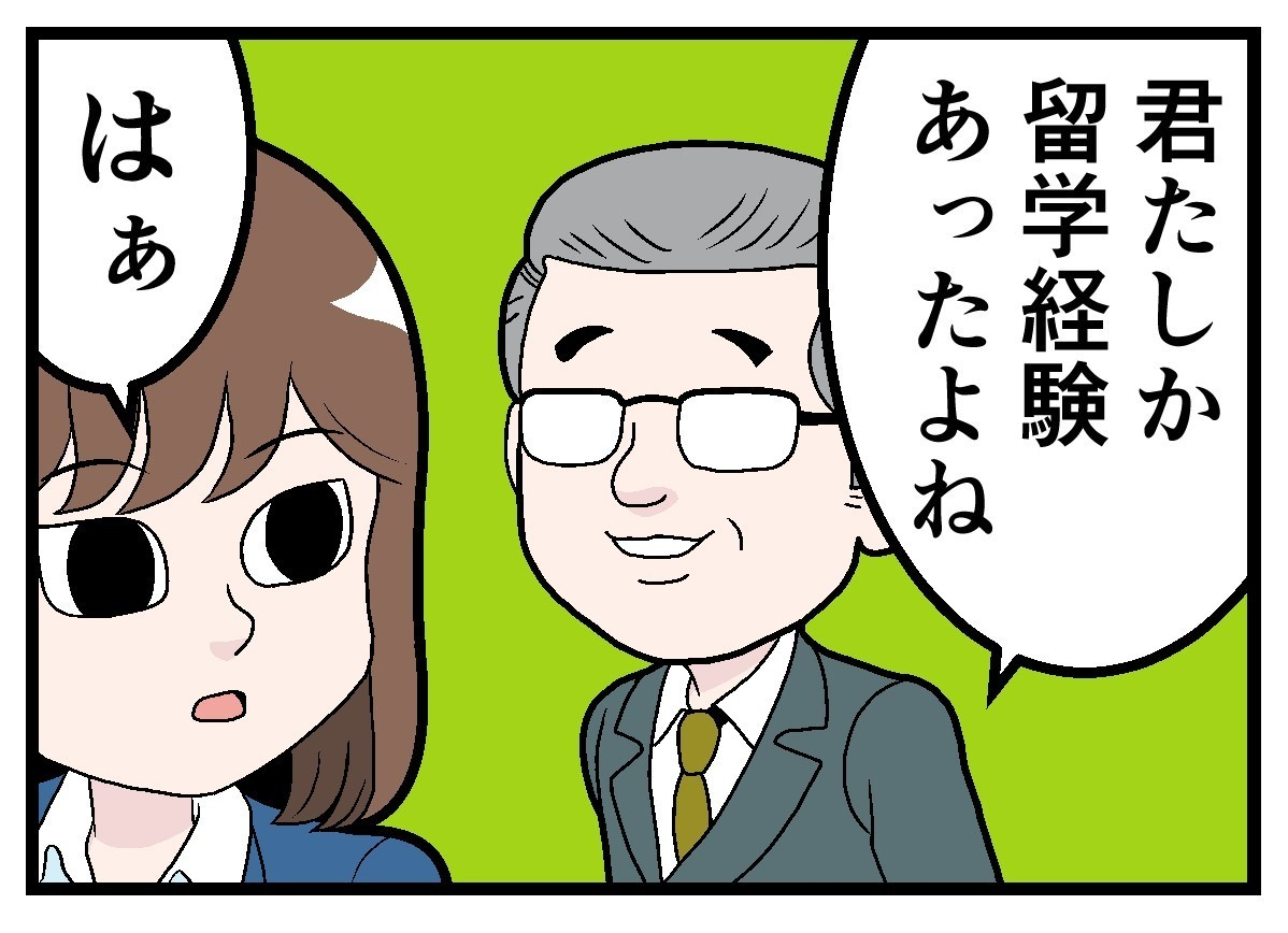 Photo of Story of people who do not want to go to work tomorrow Part 4 [本怖] Presentation to business partners