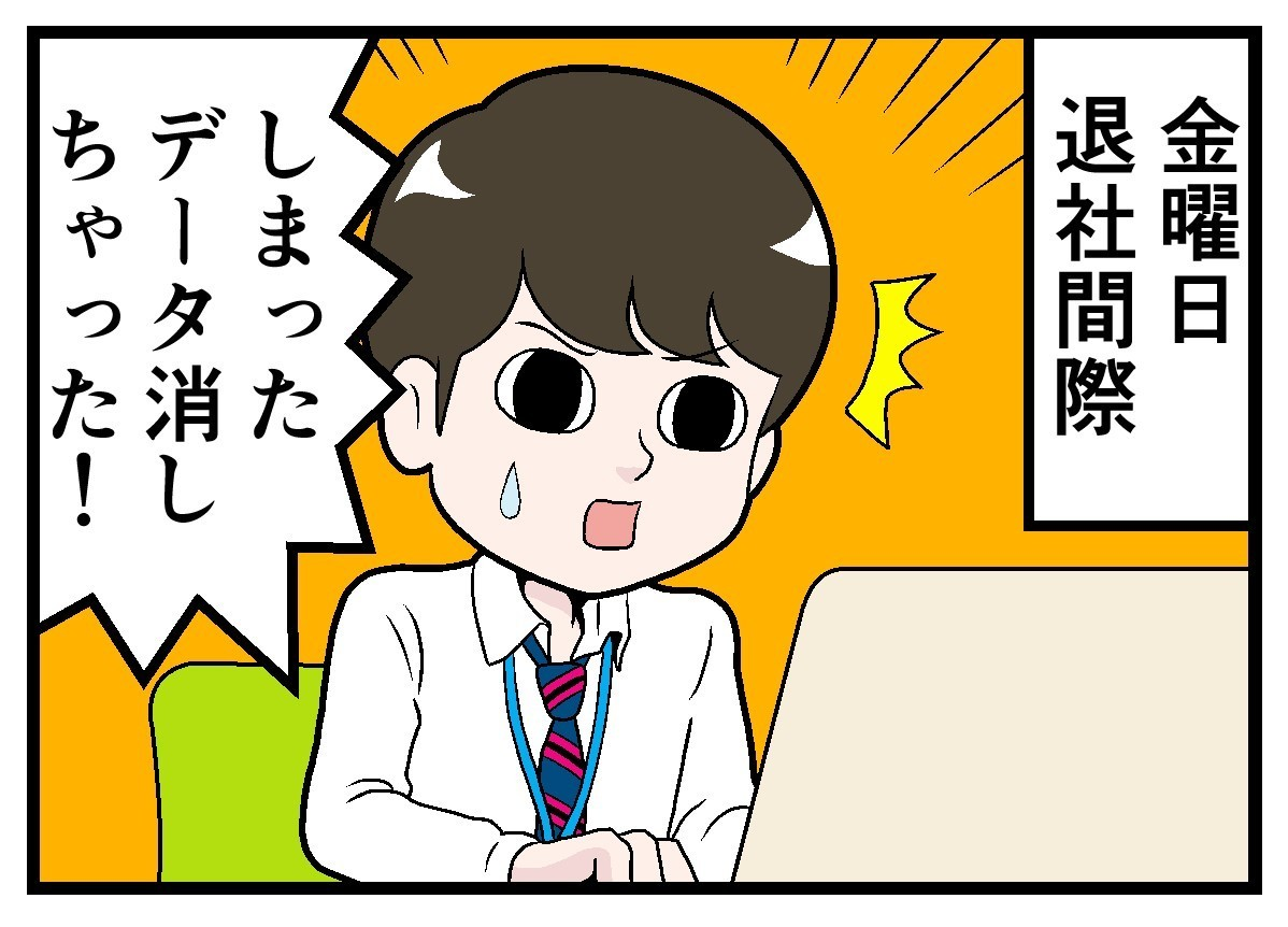 Photo of The story of people who don't want to go to work tomorrow 8th [本怖] I don't want monday to come
