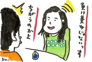 さあハイヒール折れろ~こんな対談するんじゃなかった~ 第14回 好きな人にモテなきゃ意味がない -犬山紙子さん(1)