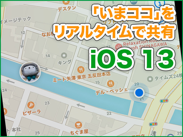 """Photo of iPhone basics """"ki"""" No. 379 Let's share location information with """"search"""" if you get lost in crowds-iOS 13 new function"""