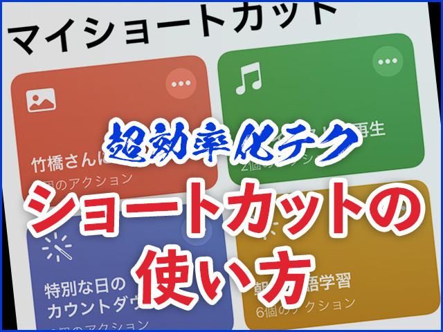 "Photo of iPhone basic ""ki"" The 381st genuine application can be amazingly efficient-""shortcut"" basic"
