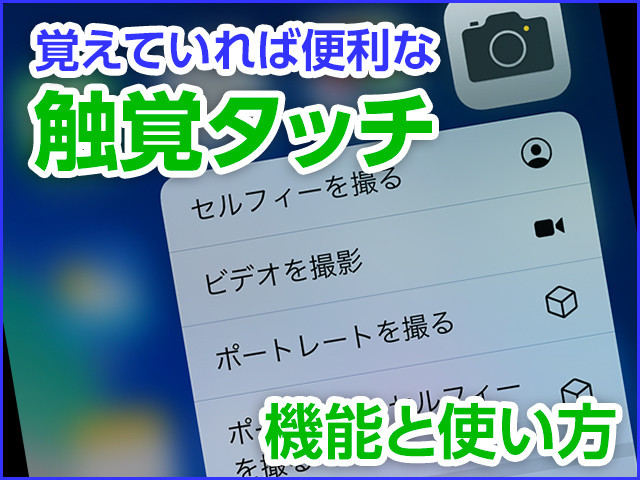 """Photo of """"KI"""" for iPhone basics No. 386 Try it if you remember! """"Tactile touch"""" function and how to use it"""