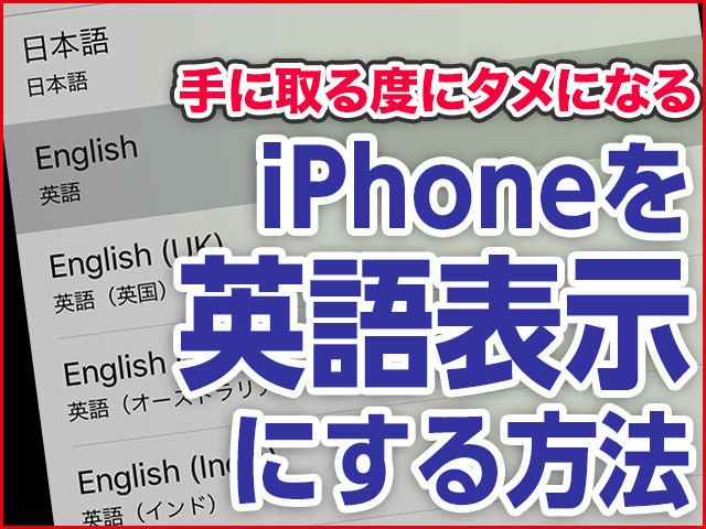 """Photo of iPhone basics """"Ki"""" No. 393 How to display iPhone in English every time you pick it up"""