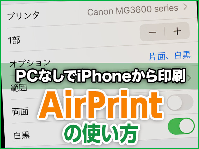 """Photo of iPhone basic """"ki"""" No. 396 Immediate print from iPhone without PC-How to use AirPrint"""