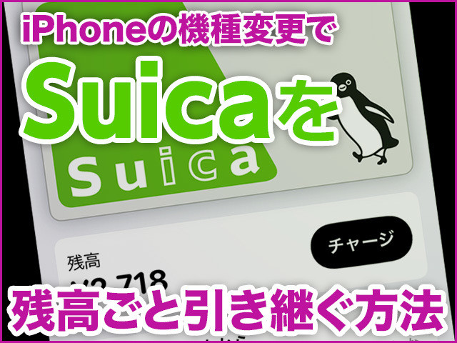 "Photo of iPhone basic ""ki"" 397 How to take over Suica with balance when changing iPhone model"