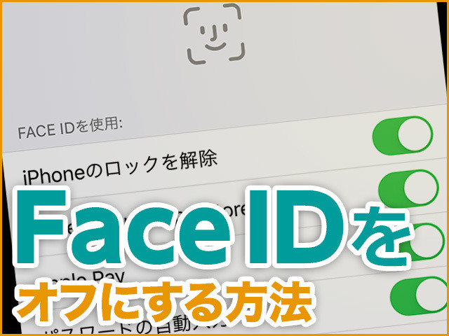 "Photo of iPhone basic ""ki"" No. 398 How to turn off Face ID and resume usage"
