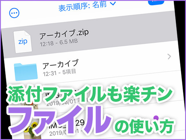 """Photo of iPhone basic """"ki"""" No. 401 How to use """"File"""" application which is convenient for sending and receiving attachments"""