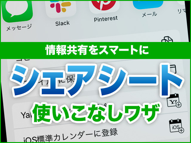 """Photo of iPhone basic """"ki"""" 405 How to master """"Share"""" and make information sharing smarter"""