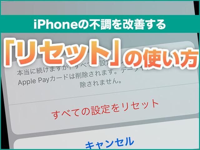 "Photo of iPhone basic ""ki"" 409. How to use ""Reset"" to improve iPhone's malfunction."