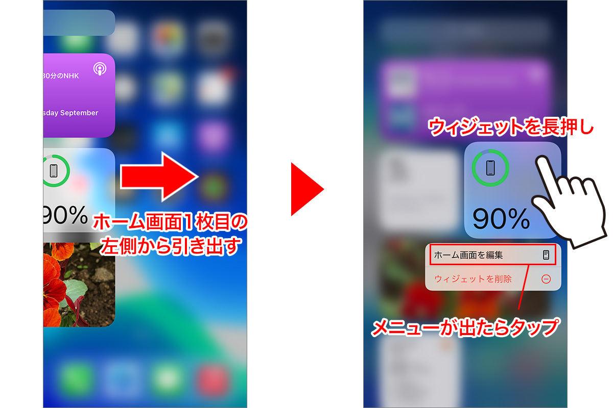 戻す した ホーム アプリ から を 画面 削除