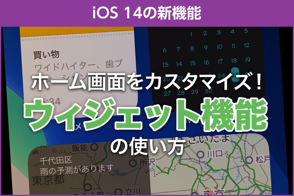 画面 ios14 ホーム