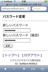 ソフトバンク e メール パスワード