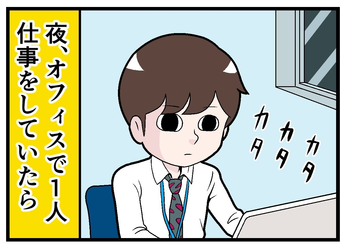 Photo of The scary story that really happened at work 11th [本怖] Overtime hours alone