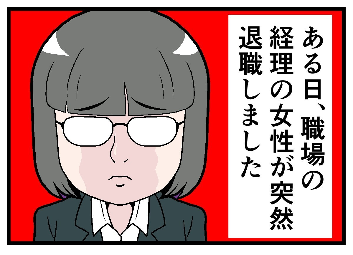 Photo of Scary story that really happened at work 9th [本怖] A woman who suddenly retired