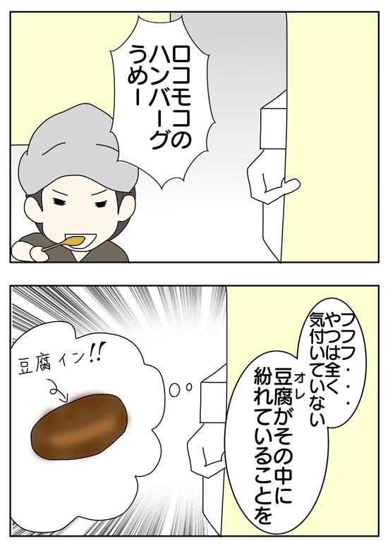 豆腐 ハンバーグ ダイエット