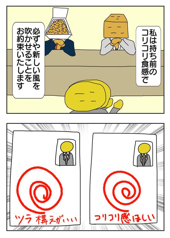 4コマ漫画連載「アラサーからのダイエット飯」