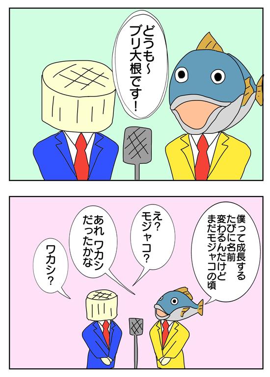 4コマ漫画「アラサーからのダイエット飯」のワンシーン