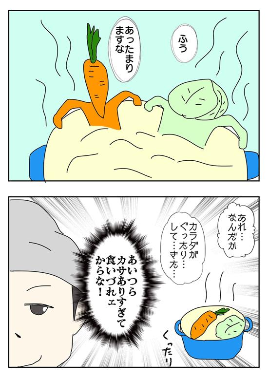 4コマ漫画連載・アラサーからのダイエット飯のワンシーン