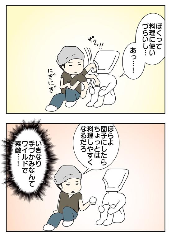 4コマ漫画「アラサーからのダイエット飯」の一コマ