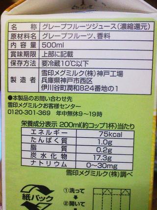 果汁1%と10%と100%のジュース、何が違うの?