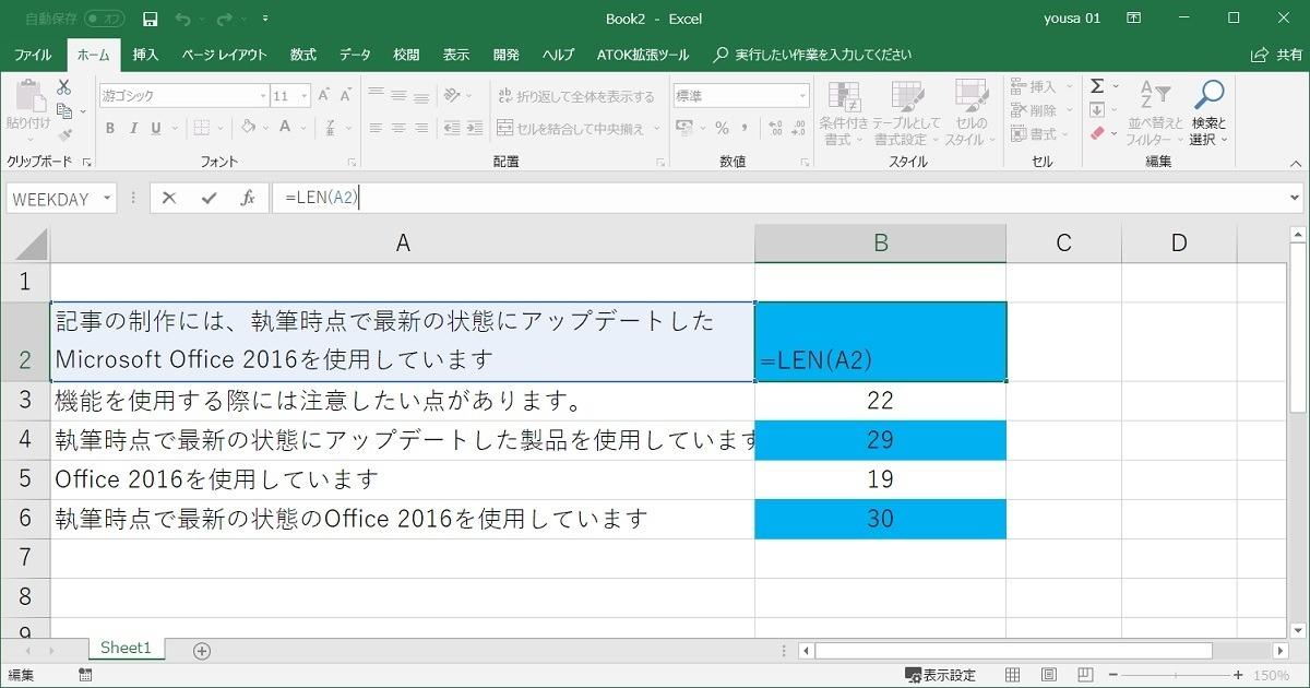 文字数 カウント excel Excelでは自動で文字数のカウントができる! LEN関数の使い方を詳しく解説
