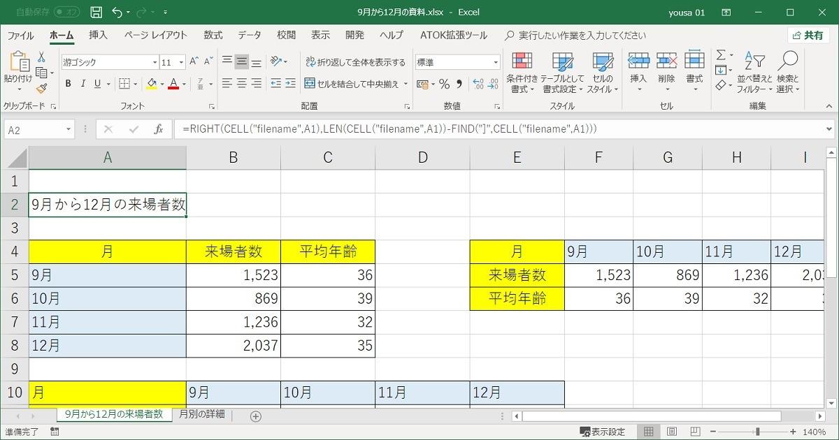 名 エクセル 取得 シート 関数 VBAでシート名の取得