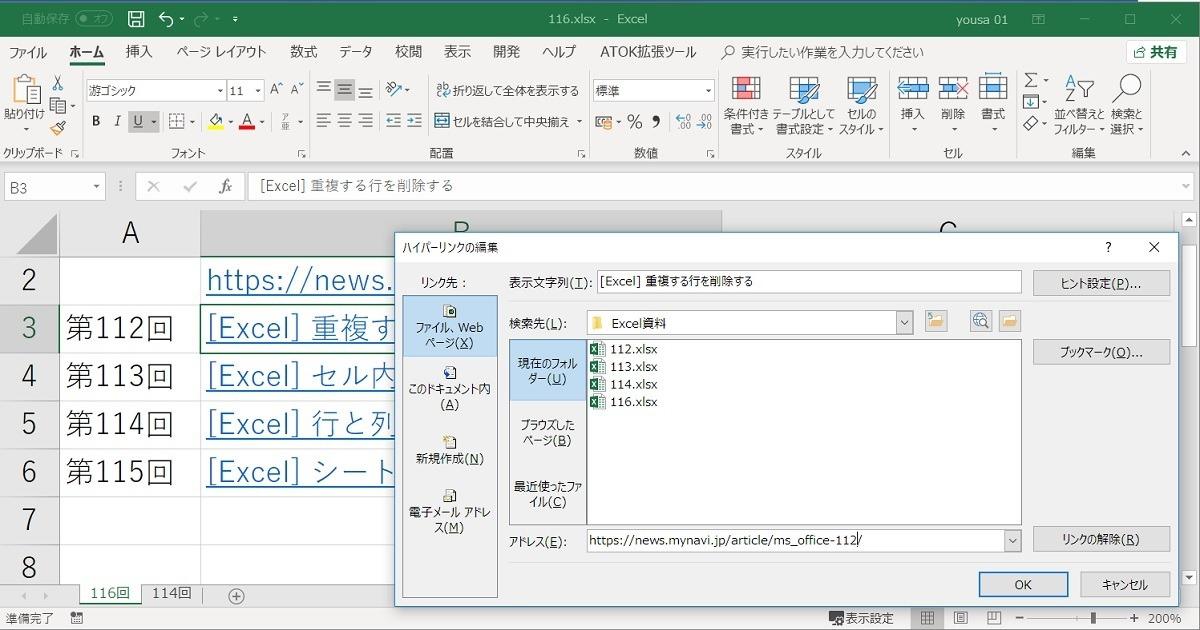 エクセル ファイル内 リンク