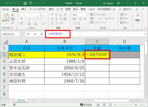 Excel] 絶対値を求める方法「ABS関数」 - 仕事に役立つOfficeの使い方 ...