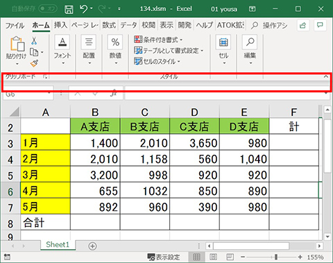 Excel マクロ 有効
