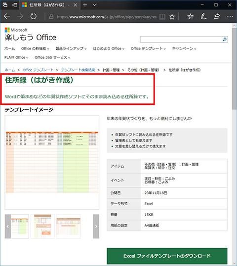 excel エクセルで年賀状用の住所録を作成 仕事に役立つofficeの使い方