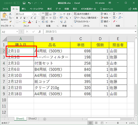 excel 空白の挿入に space キーはダメ 仕事に役立つofficeの使い方 66