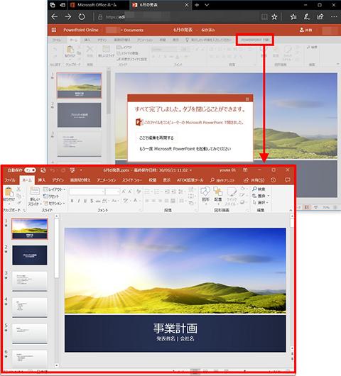 powerpoint webブラウザ版の powerpoint online とは 仕事に役立つ