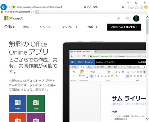 powerpoint powerpoint viewer廃止 代わりの方法は 仕事に役立つ