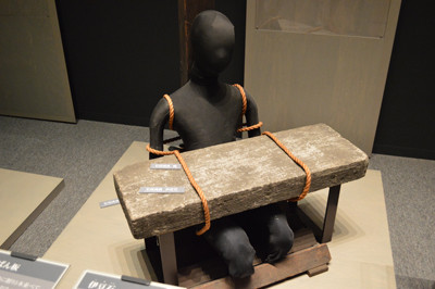 石抱き責めを復元した様子 江戸幕府の刑事裁判は、自白を強要して、しばし...  東京都・ギロチン