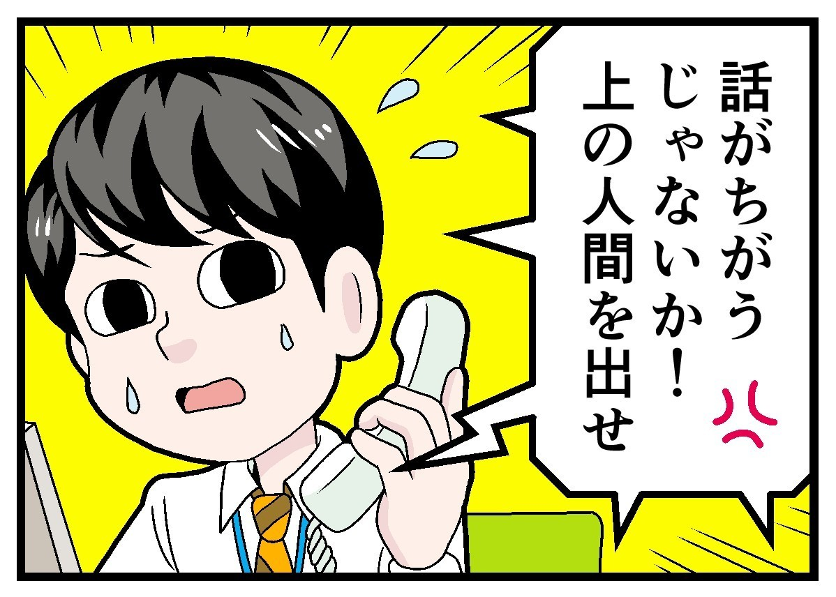 Photo of A story disappointed by my boss 8th [本怖] In consultation for complaints …