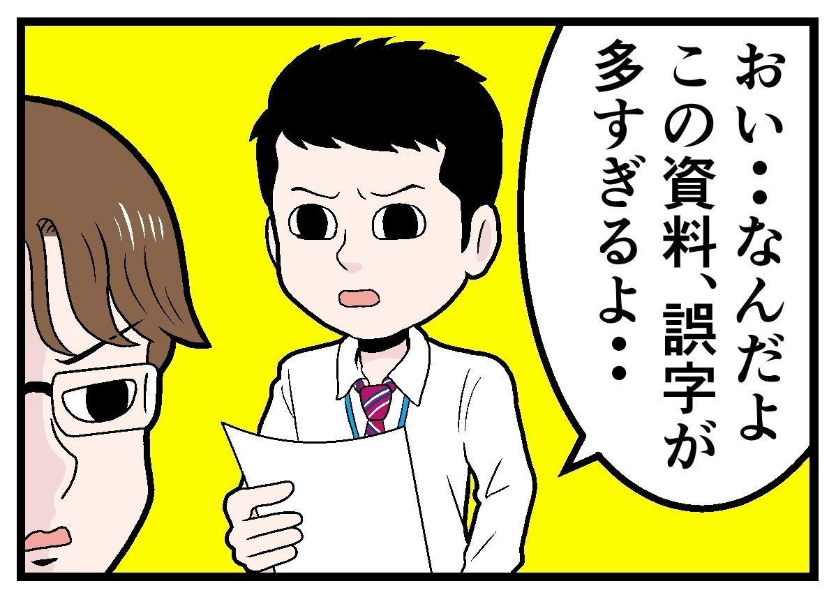 Photo of A story disappointed by his subordinates 12th [本怖] I made a mistake …