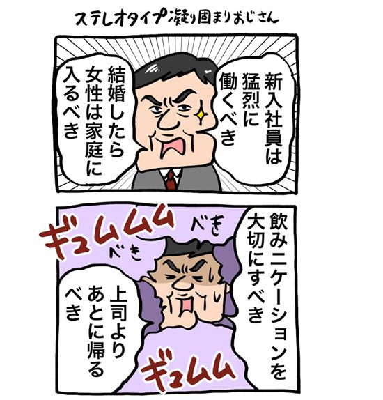 オフィスに出没! 残念なおじさんの生態(9) ステレオタイプ凝り固まり ...