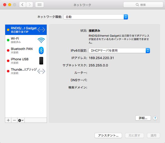 Mac経由で「Raspberry Pi Zero」をインターネットに接続 - 新・OS X