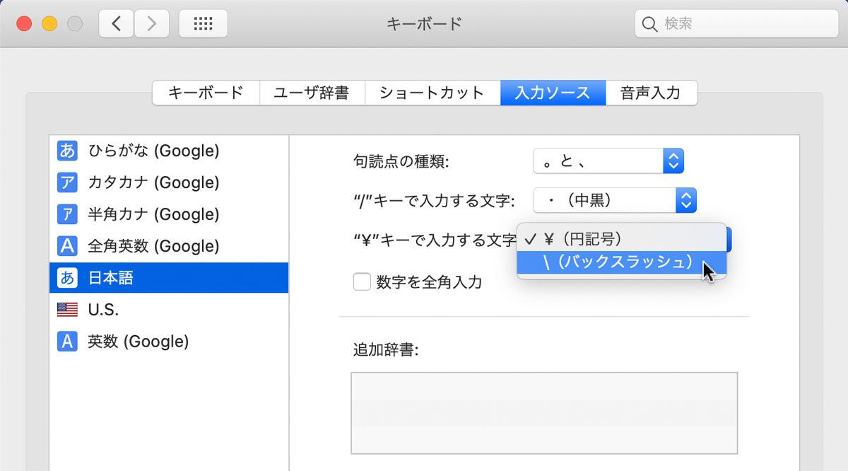 バック 入力 mac スラッシュ