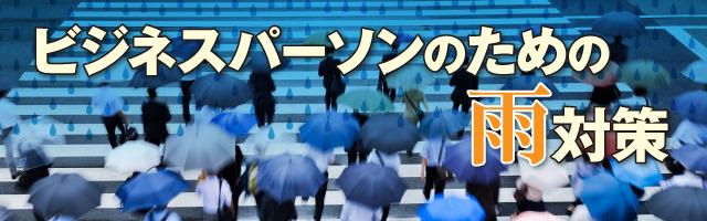 Mynavi20190529 umbrella