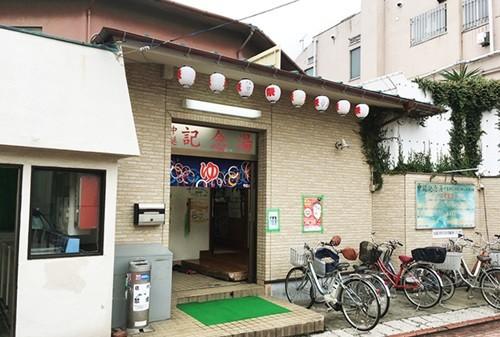 本日は銭湯日和 (30) 旗の台「中延記念湯」には不思議な露天風呂が! 豊富な湯がまたお得感あり