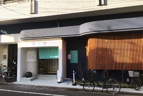 本日は銭湯日和 (31) 今風に生まれ変わった新宿区「栄湯」で湯とともにライティングを味わう