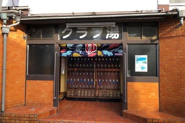 本日は銭湯日和 第38回 中野坂上駅の住宅街に「クラブ湯」あり--日差しを浴び、ぬるめの湯にも和む